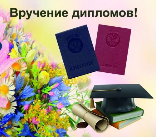 на вручение диплома Поздравления на вручение диплома